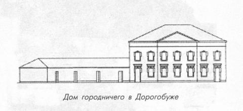 Дом городничего в Дорогобуже (чертеж)