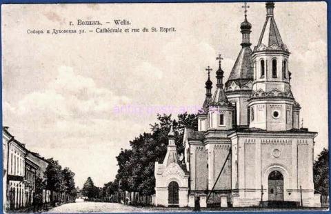 Духовской собор в Велиже фото 1 января 1900 г.