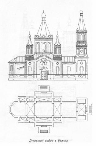 Духовской собор в Велиже (проект)